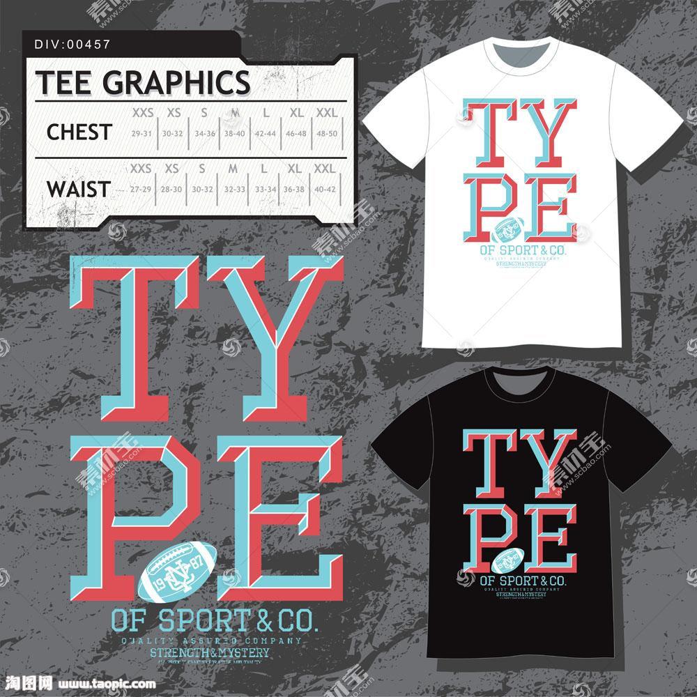 立体英文字母短袖图案设计