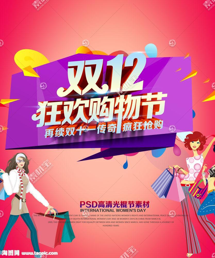 双12狂欢购物节海报