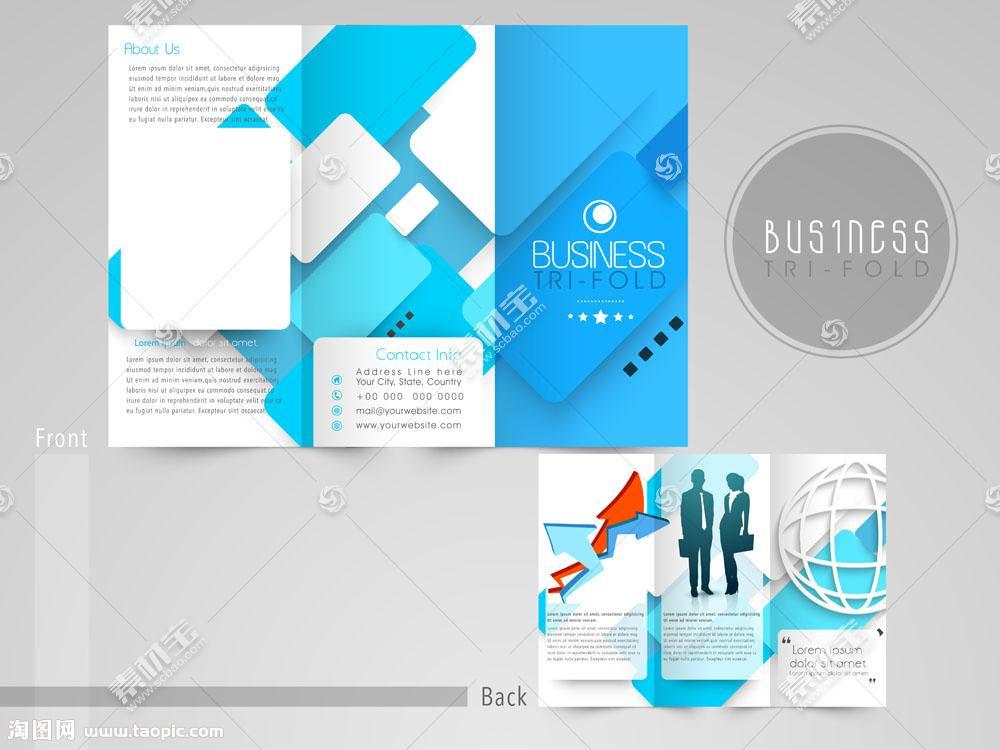 蓝色公司三折页模板图片