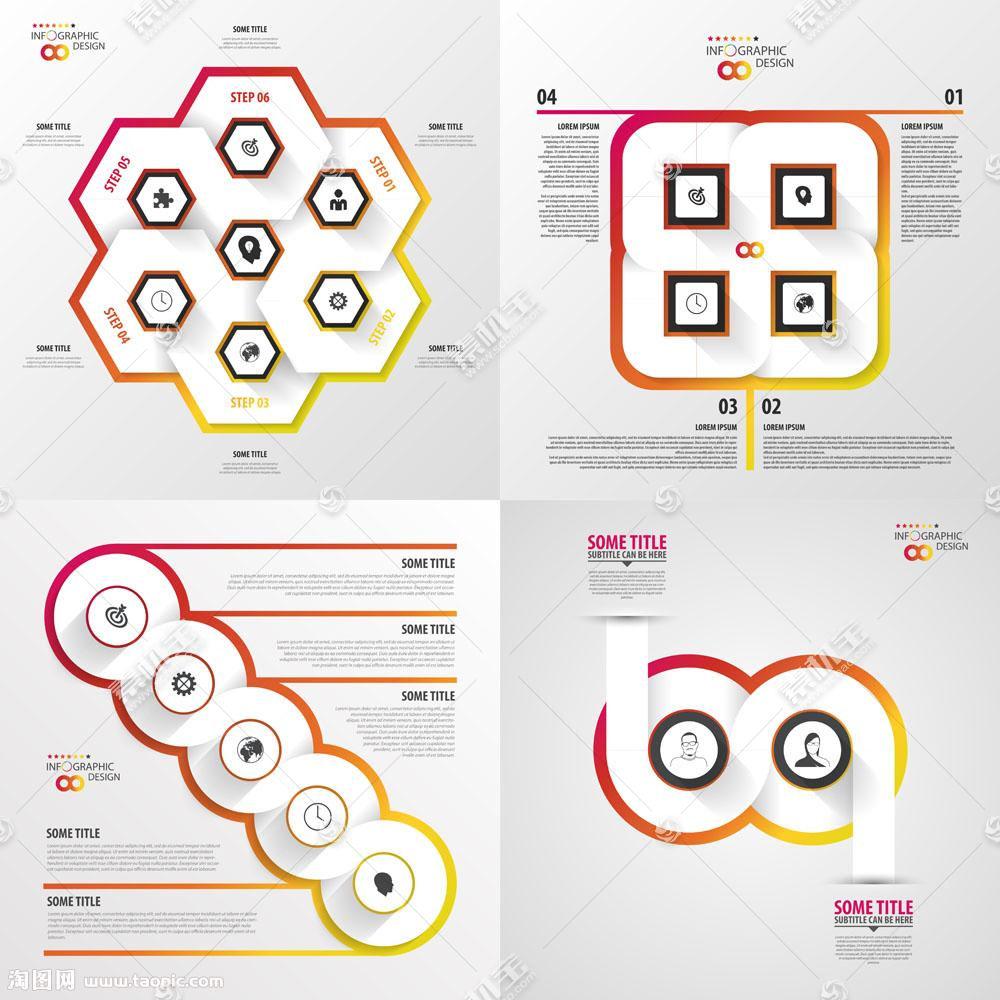 创意几何图形信息图表