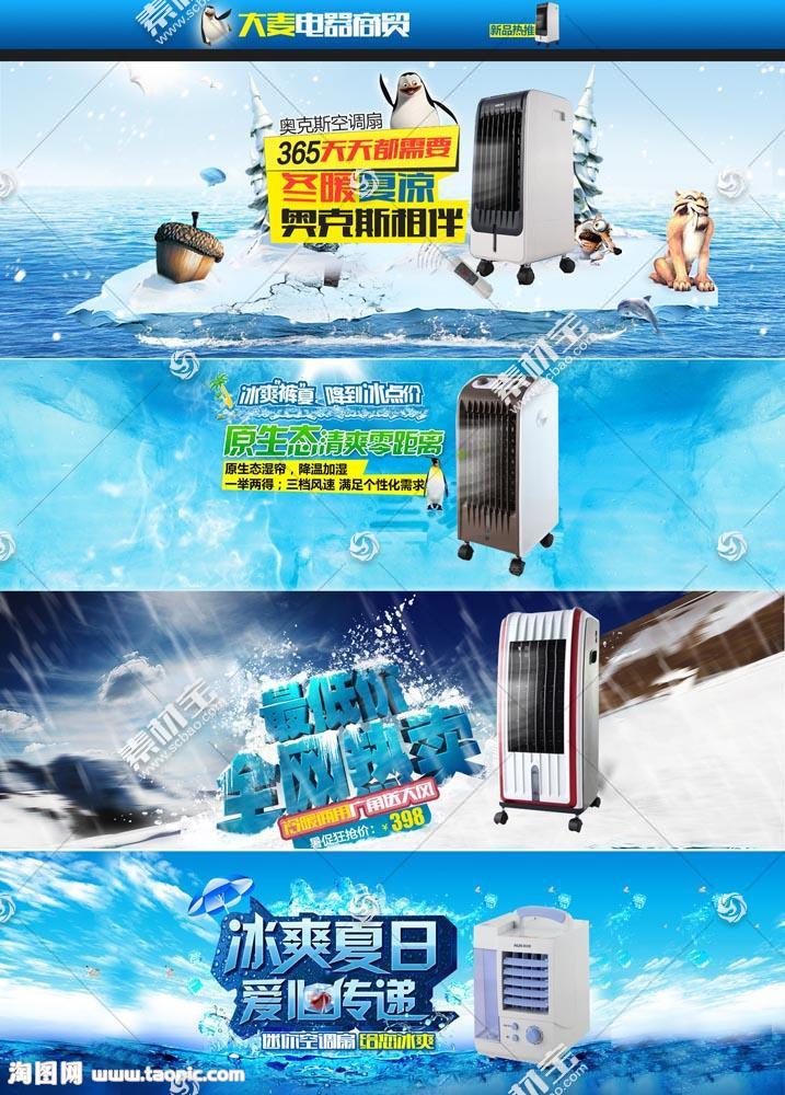 淘宝夏日空调扇促销网页模版
