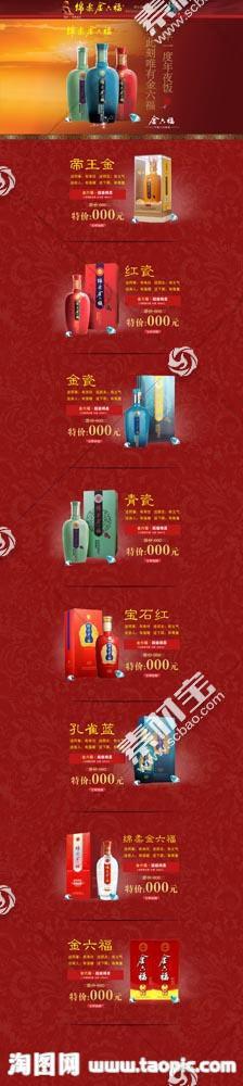 淘宝金六福酒水促销网页模版