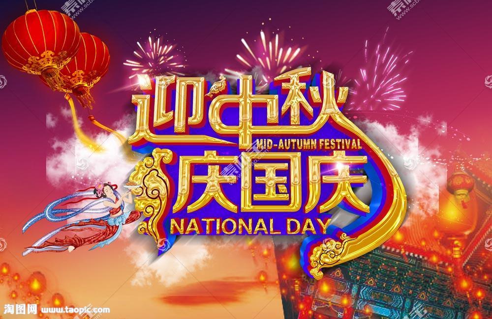 迎中秋庆国庆节日宣传海报