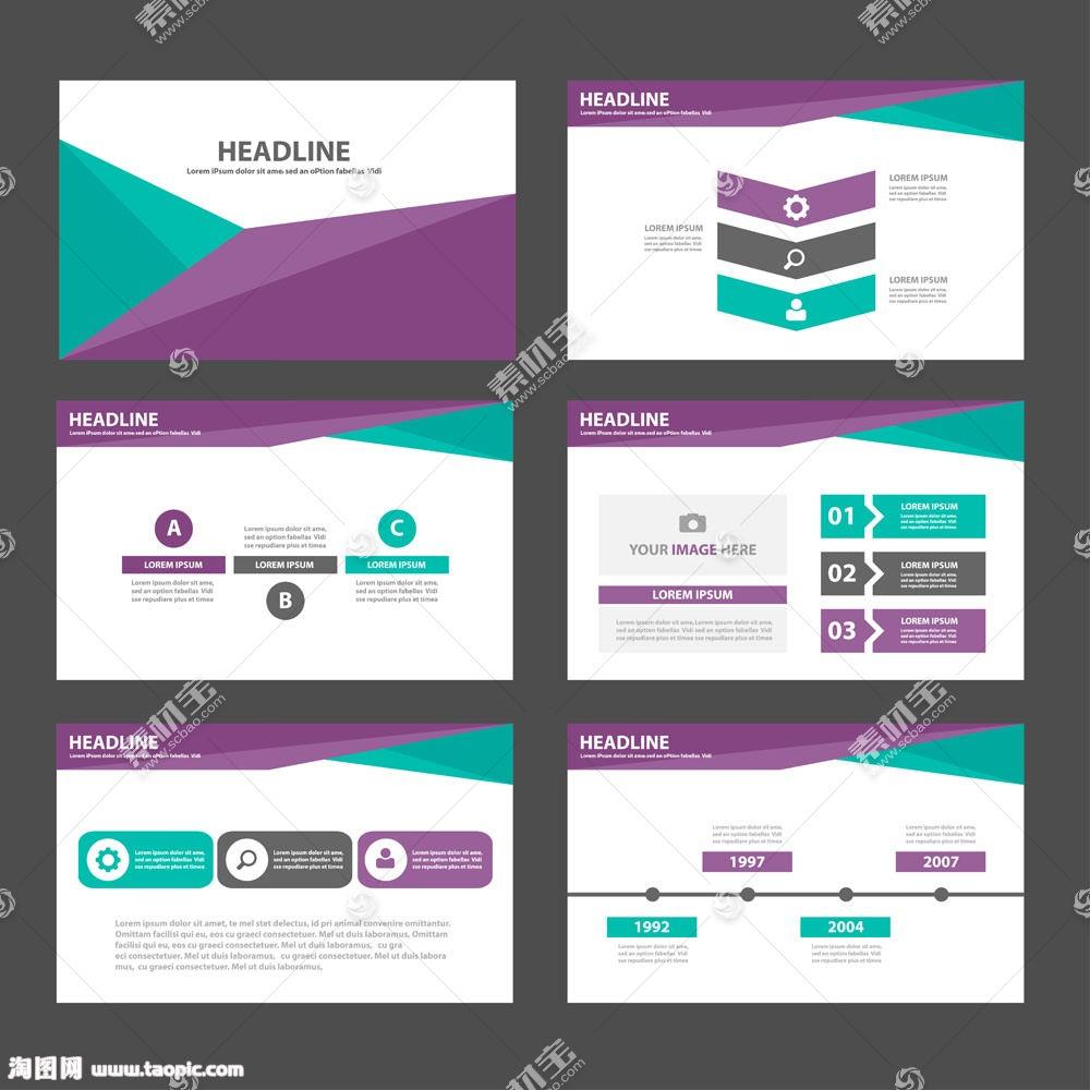 绿紫几何PPT图表