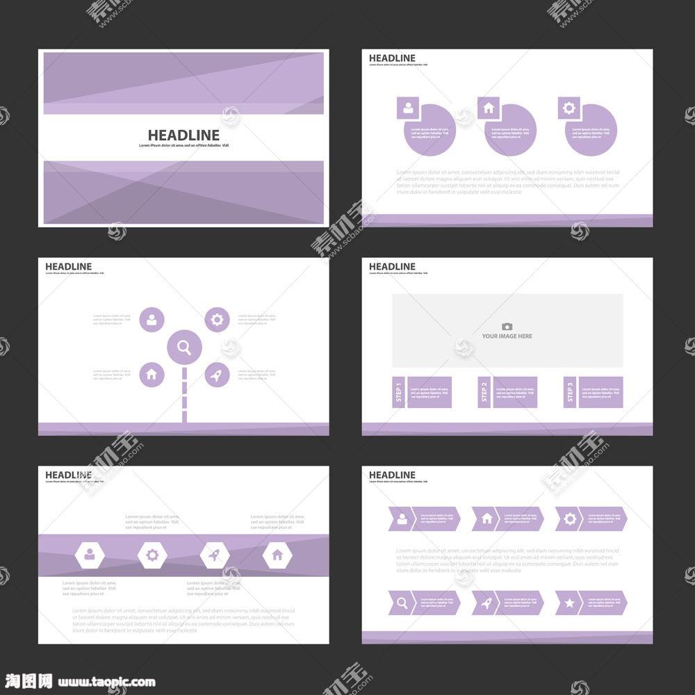浅紫色PPT图表