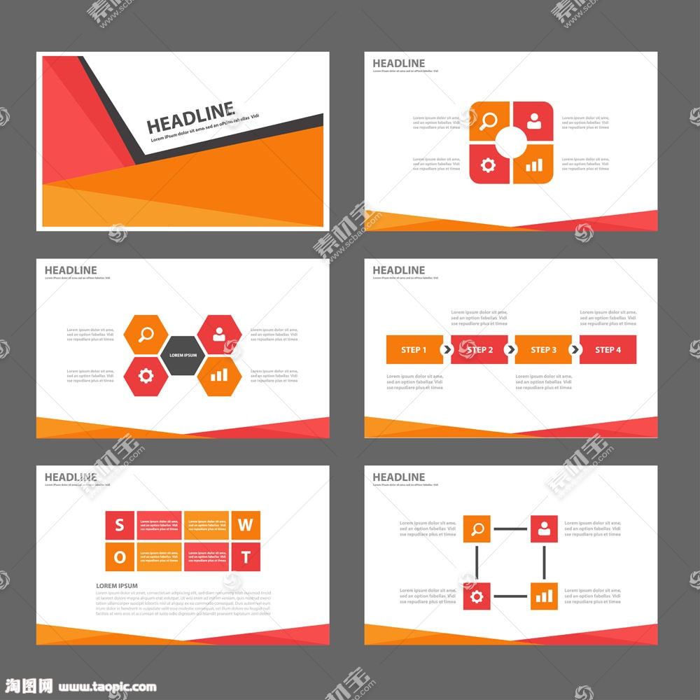 橙色几何PPT图表