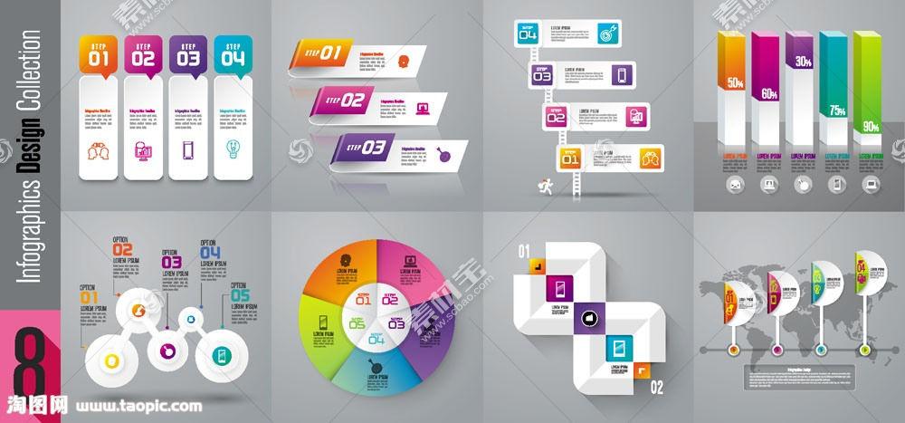 彩色商务元素图表