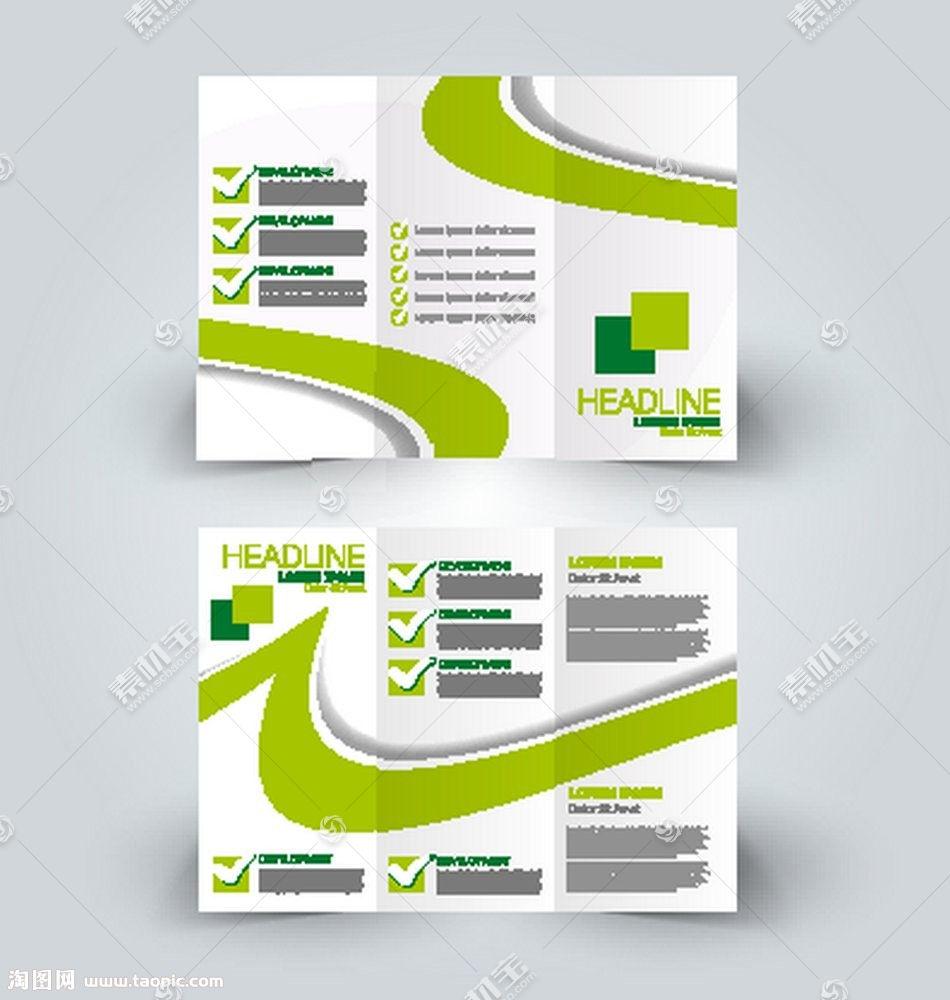 绿色曲线三折页图片