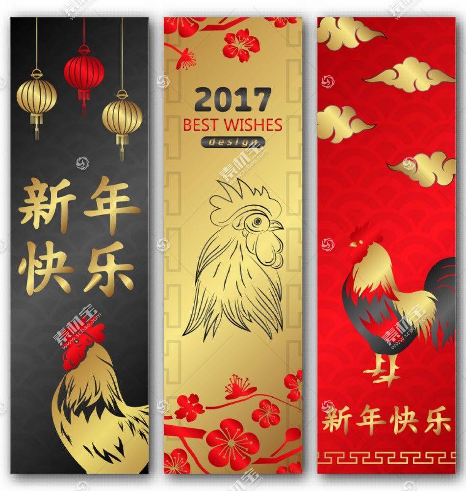 公鸡新年横幅设计
