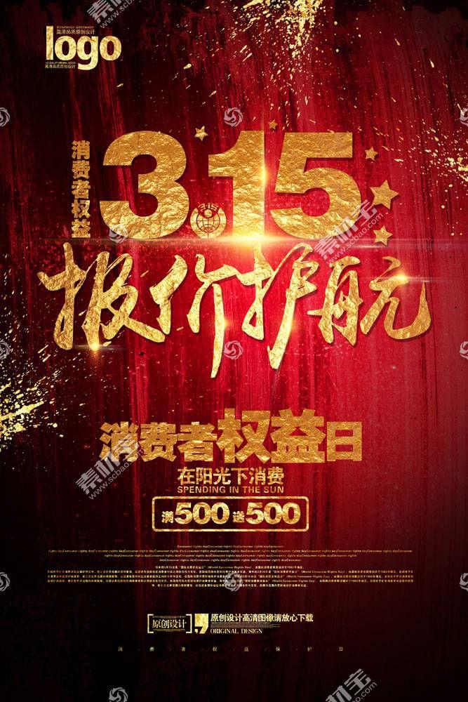 315消费者权益日宣传广告