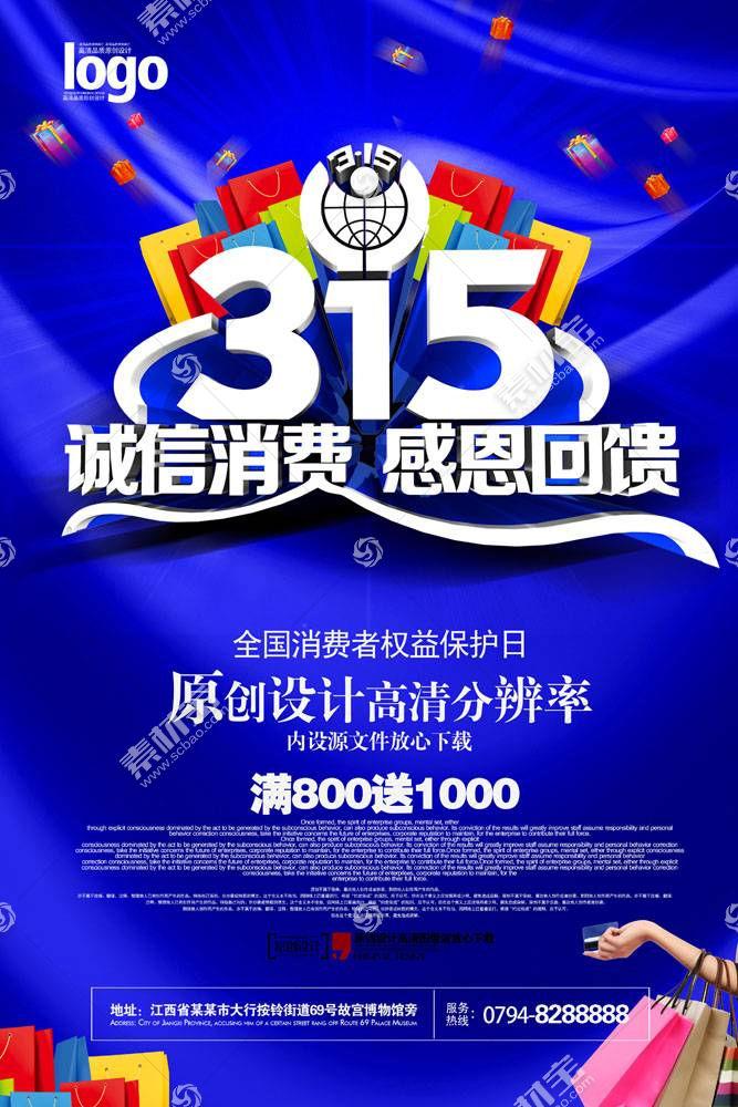 315消费者权益日宣传海报