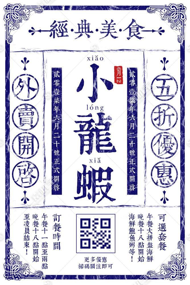 复古小龙虾海报