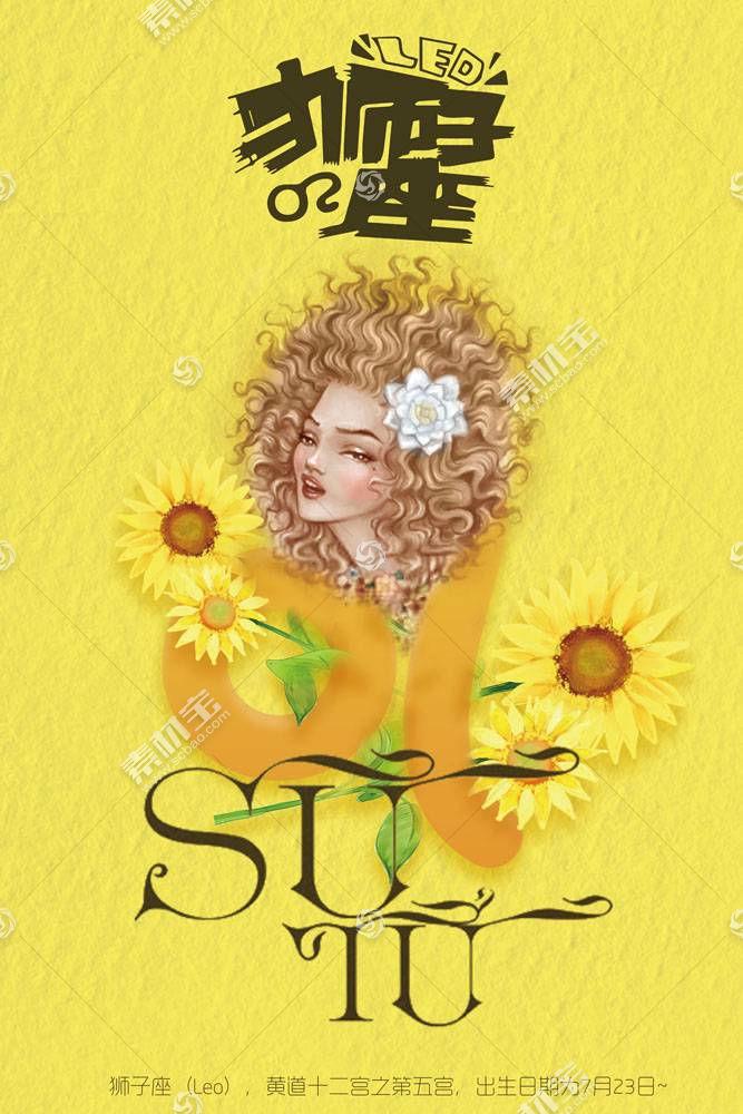 狮子座女孩插画图片