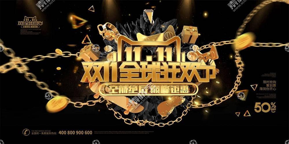 黑色大气双11全球狂欢节海报