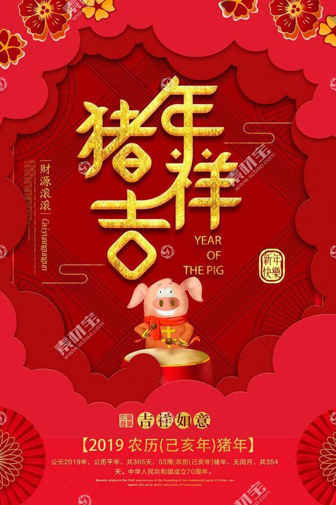 猪年吉祥2019新年祝福海报