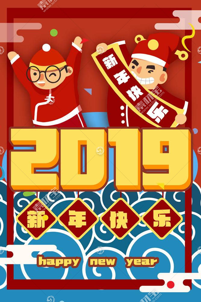 2019新年快乐PSD分层素材